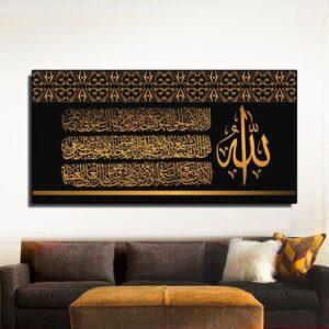 Ayat Al-Kursi Art Calligraphy