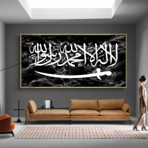 La-ilaha-illallah-muhammadur-rasulullah Arabic Art
