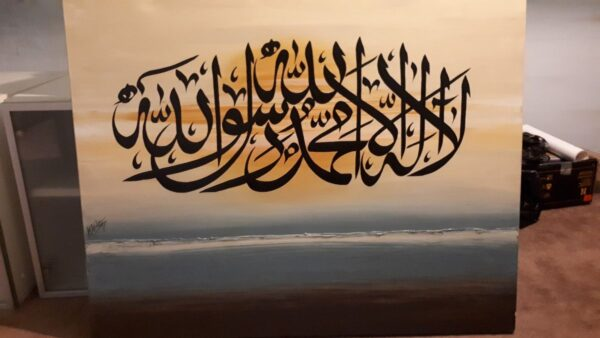 La-ilaha-illallah-muhammadur-rasulullah Arabic