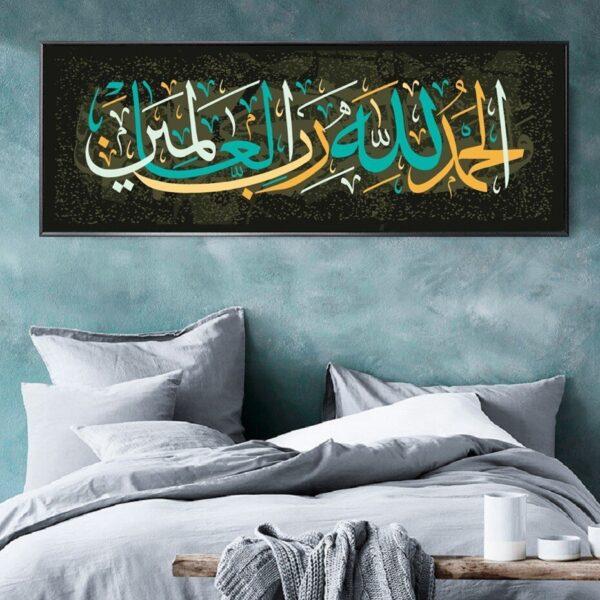 Alhamdulillahi Rabbil Aalameen Calligraphy