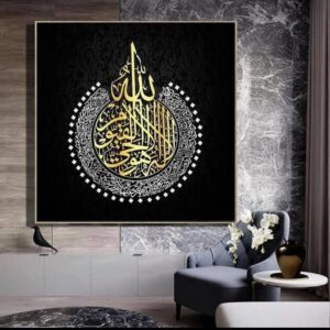 Allah Hu La Ilaha Illa Huwal Hayyul Qayyum