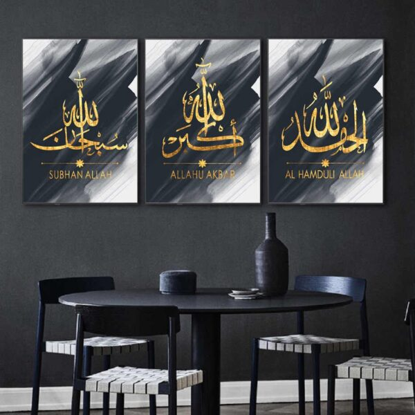 Alhamdulillah Allahu Akbar SubhanAllah Calligraphy