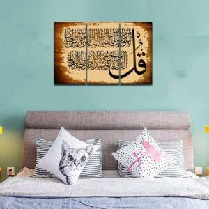 Surat Annas Calligraphy
