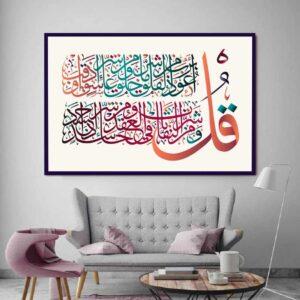 Surah Al-Falaq Calligraphy