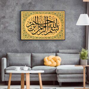 Bismillah-HirRahma-nirRahim Art Calligraphy