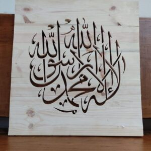 La Ilaha Illallah Muhammad Rasulullah