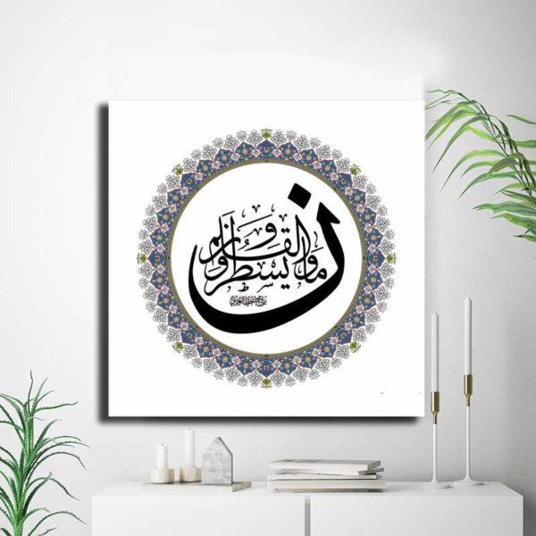 Quran Verses Art