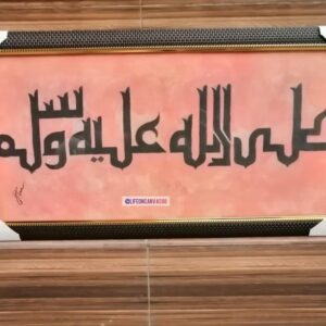 Salallahu Alayhi Wa Sallam
