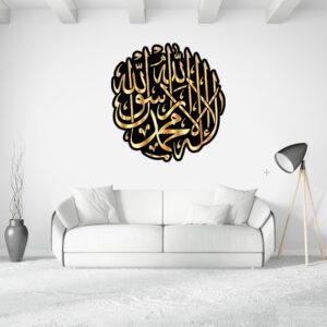 La-ilaha-illallah-muhammadur-rasulullah