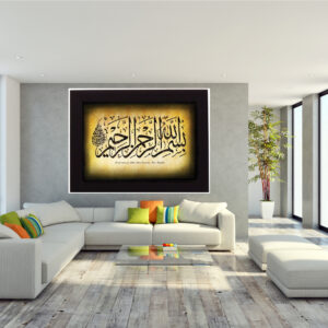 Bismillah Calligraphy Art