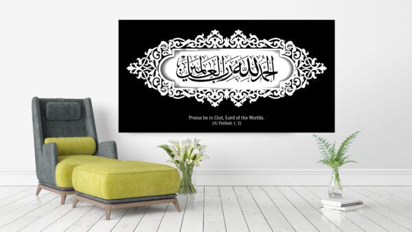 Alhamdulillahi Rabbil Aalameen