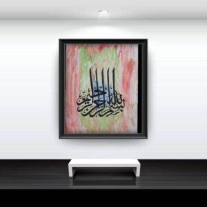 Bismillah-irRahma-nirRahim