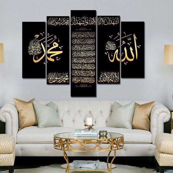 Allah Muhammad Ayat Al-Kursi