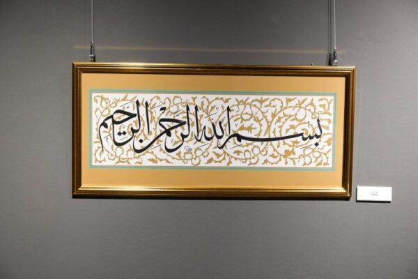 Bismillah-HirRahma-nirRahim Arabic