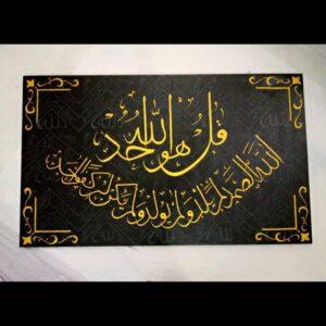 Qul ho Allah Ho Ahad