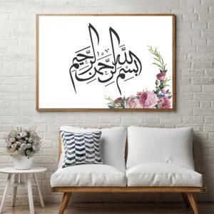 Bismillah-hirRahma-nirRahim Calligraphy