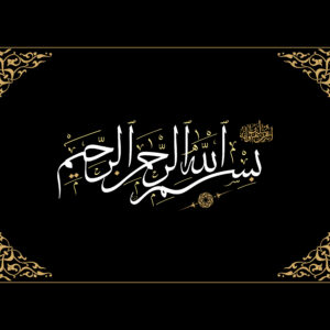 Bismillah Art of Calligraphy