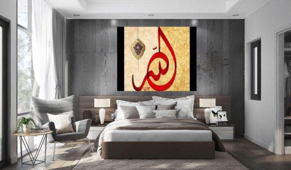 ALLAH Arabic Calligraphy Dubai