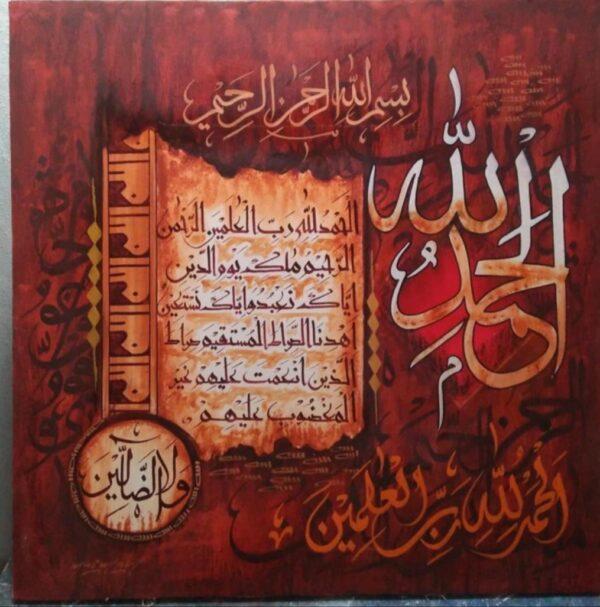 Alhamdulillah Islamic Calligraphy
