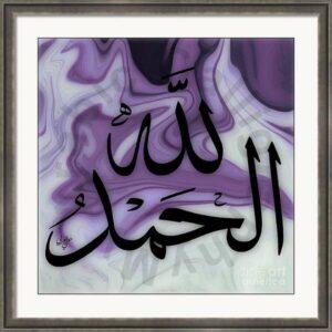 Alhamdulillah calligraphy Dubai