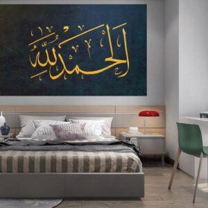 Alhamdulillah calligraphy UAE