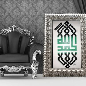 Allah & Muhammad Arabic Calligraphy