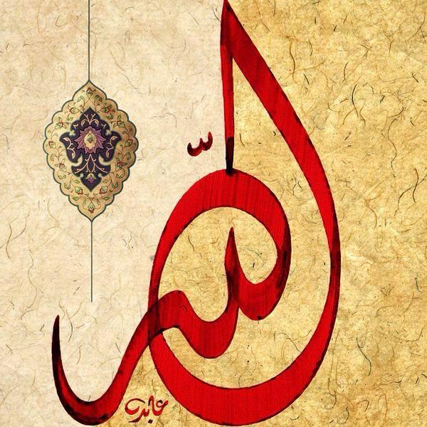 Allah's Name In Arabic Calligraphy