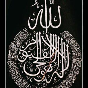Ayatul Kursi Arabic Calligraphy