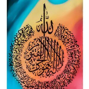 Ayatul Kursi Calligraphy