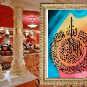 Ayatul Kursi Islamic Art