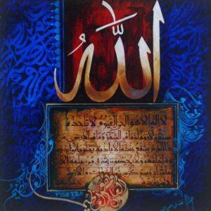 Ayatul kursi wall art Islamic Art Islamic Calligraphy