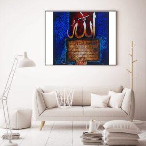 Ayatul kursi wall art Islamic Art, Islamic Calligraphy Dubai