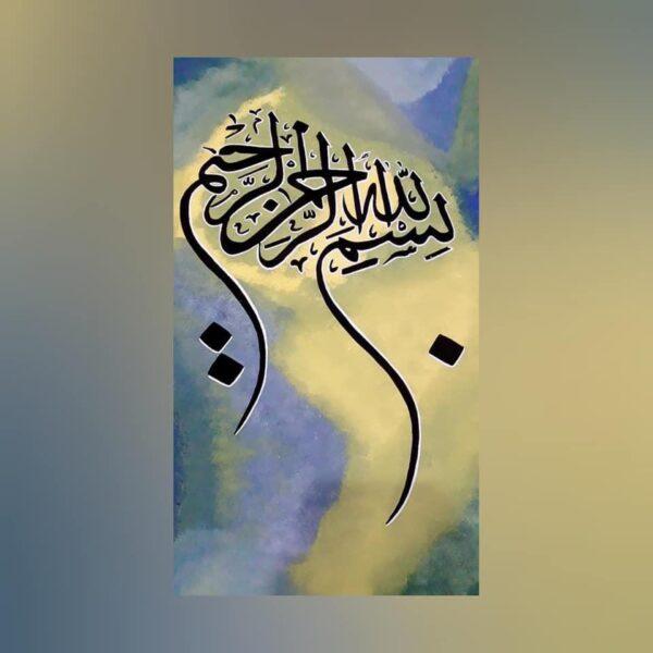 BBismillah Calligraphy Dubai