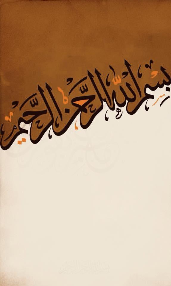 Bismillahirrahmanirrahim Calligraphy Dubai