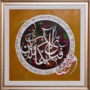 FABI AYYI ALA I RABBIKUMA TUKAZZIBAN Arabic Calligraphy