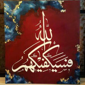 FASAYAK FI KAHUMULLAH Arabic Calligraphy
