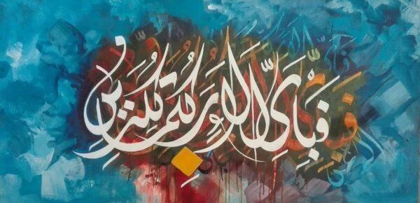 Fabi allah rabi kuma tukazziban in arabic Calligraphy