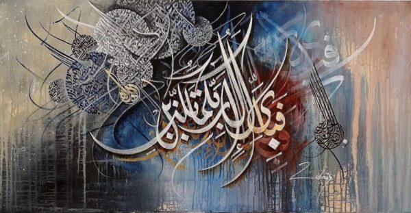 Fabi-ayyi ala-i rabbikuma tukaththiban Calligraphy