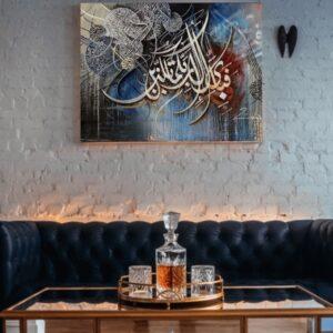 Fabi-ayyi ala-i rabbikuma tukaththiban Arabic Calligraphy UAE