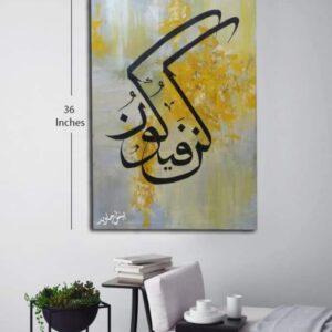KUN Fayakun Arabic Calligraphy