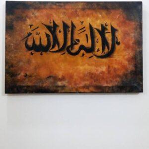 La Ilaha Illallah Calligraphy