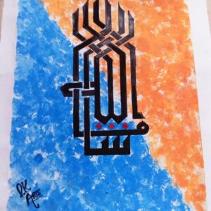 Masha Allah in Calligraphy