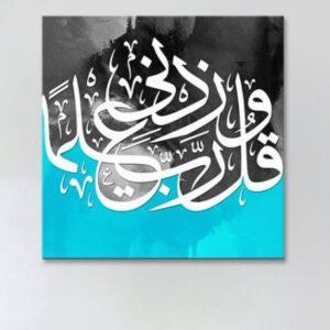 Qul Rabbi Zidni Ilma Arabic Calligraphy