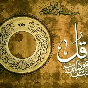 Surah Al-Nas Islamic Calligraphy Dubai