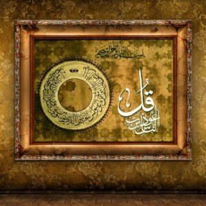 Surah Al-Nas Islamic Calligraphy UAE