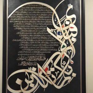 Surah Rehman Fabi Ayyi Alai Rabbikuma Tukazziban Calligraphy Dubai