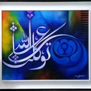 Ta waqkaltu ALA ALLAH Calligraphy