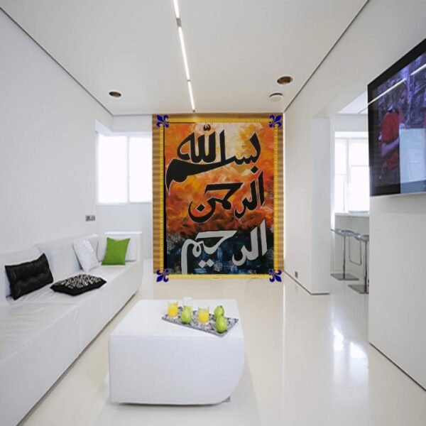 Bismillah hir rahman nir rahim Calligraphy UAE