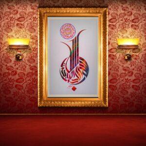 Bismillah hir rahman nir rahim calligraphy