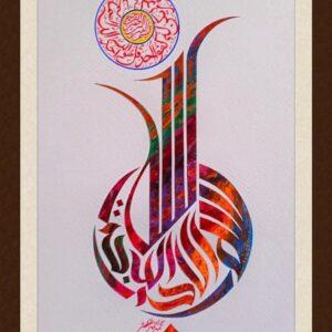 bismillah hir rahman nir rahim calligraphy Dubai